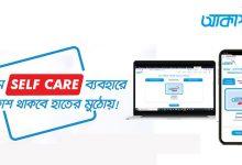 Akash DTH Self care
